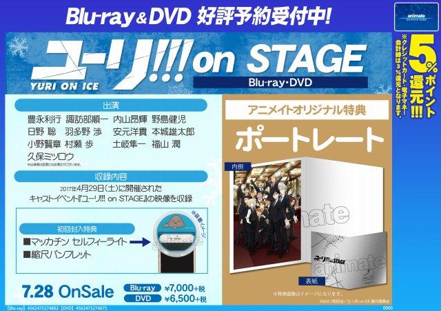 【映像予約情報】7/28発売予定「ユーリ!!! on ICE」スペシャルイベント『ユーリ!!! on STAGE』BD&