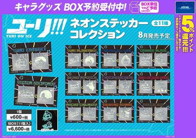 【キャラ予約情報】ただいま当店では『ユーリ!!! on ICE ネオンステッカーコレクション』のご予約を受付中アニ!!2