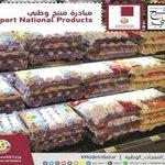 الشهواني: المنتج الوطني فرض نفسه بقوة في أسواقنا المحلية