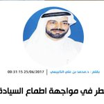 قطر في مواجهة أطماع السيادة