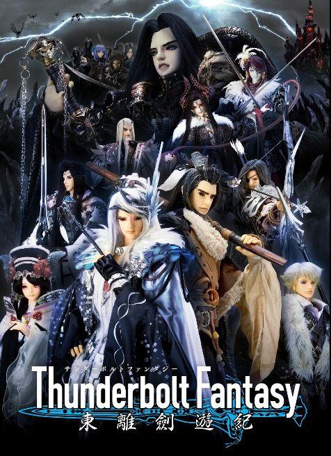 Thunderbolt Fantasy Projectは、一期『東離劍遊紀』に始まり、ただいまW映像化企画として『生死一