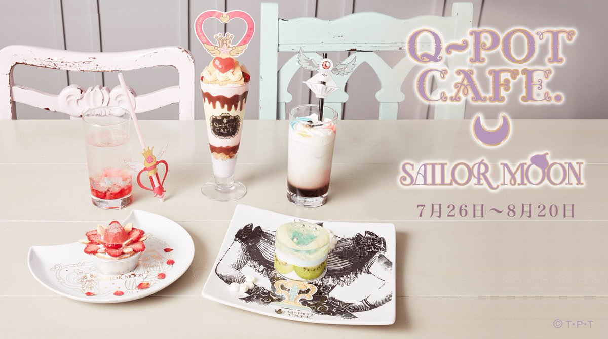 【Q-pot CAFE.×セーラームーン】後期メニューご予約受付中!幻の銀水晶をイメージしたタルトや、スタリオン・レーヴ