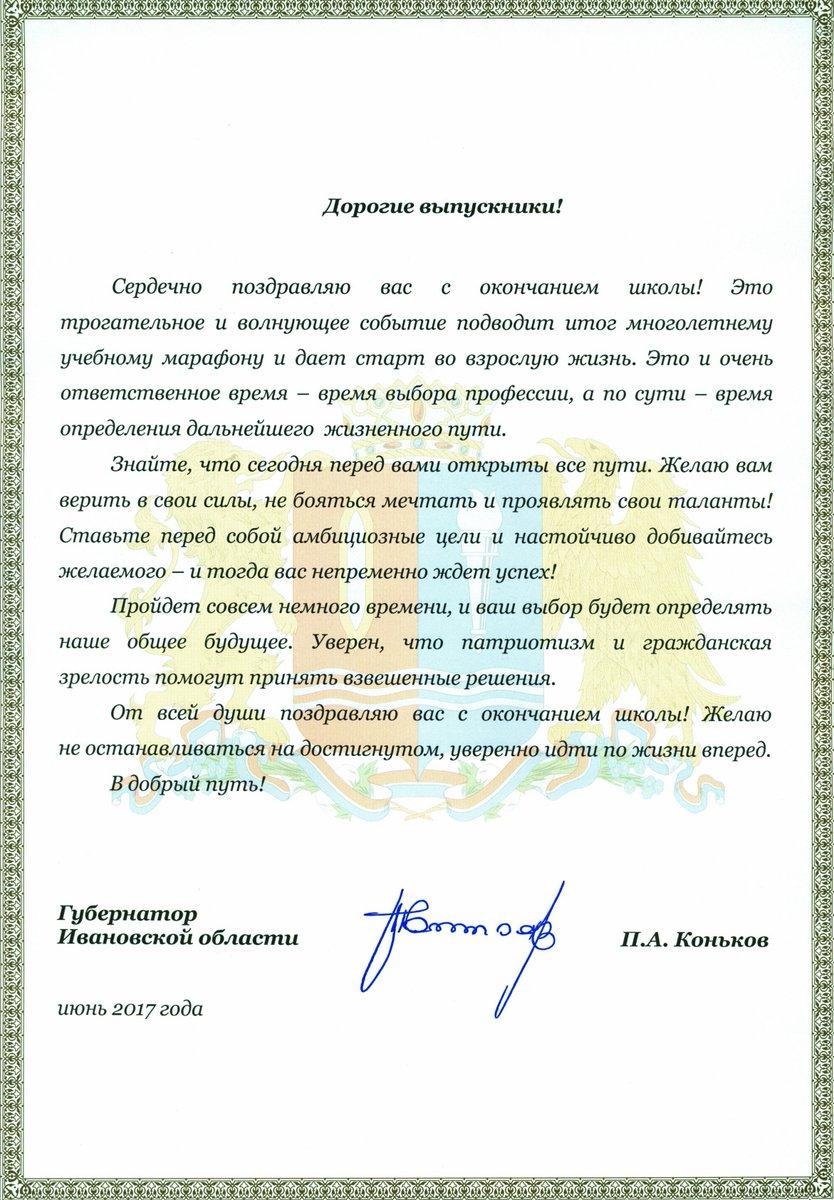 Поздравление губернатора с окончанием школы