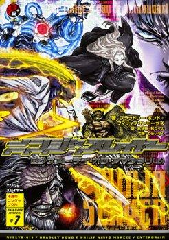 ◆徳◆ドーモ、コミックジンです。『ニンジャスレイヤー ロンゲスト・デイ・オブ・アマクダリ』上巻情報をしました。今回のオマ