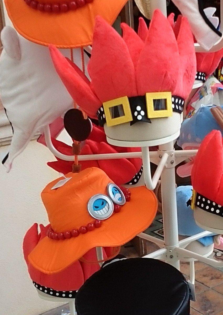 今思えば、何年か前にUSJで見たONE PIECEのユースタスキャプテンキッドの帽子買ってたら良かったなー。閣下仕様に改