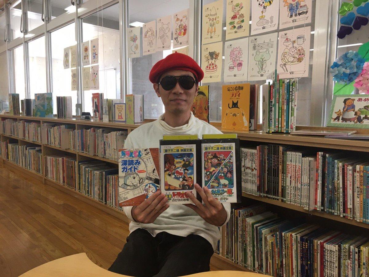 富子山雄です。石川県小松市の南部図書館に行きました。「ドラえもん深読みガイド」を発見!書庫には、ドラえもん映画がたくさん