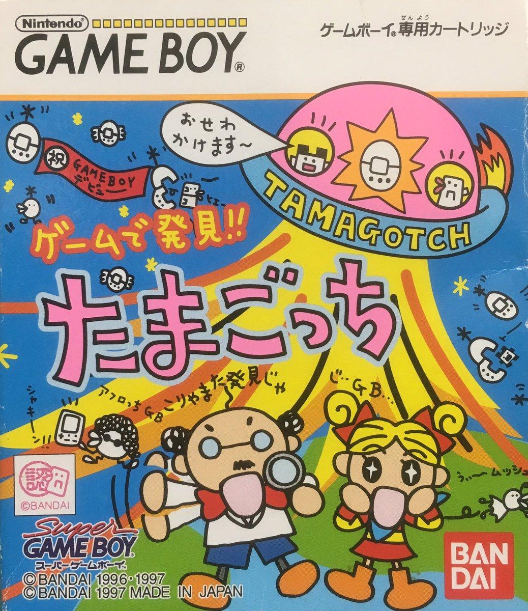 本日はゲームボーイ『ゲームで発見!!たまごっち』が発売されて20周年です。おめでとうございます!