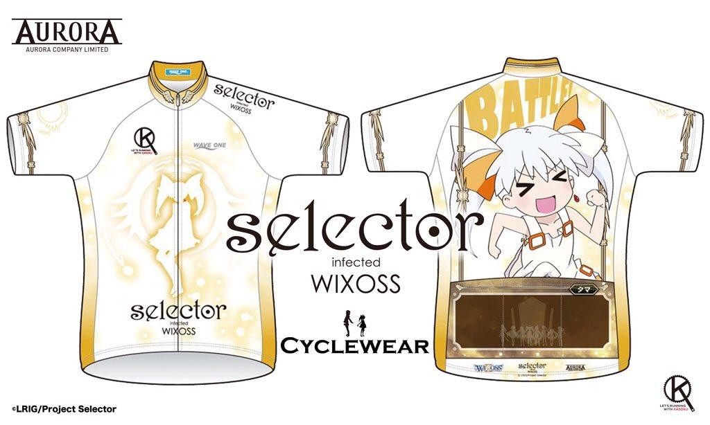そしてニパ子ちゃん、セレクターバトルの世界へようこそ…!サイクリングニパ子デビューの1年も前から、ニパ子がルリグになる日