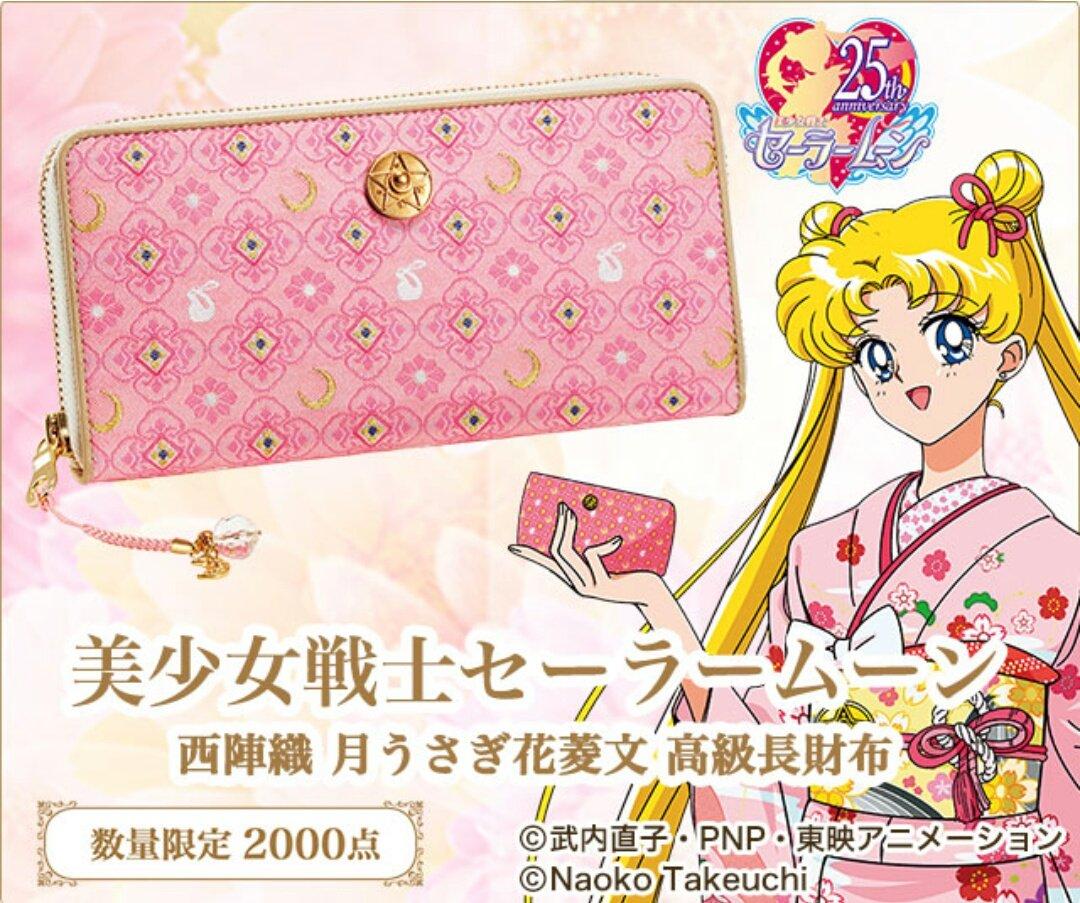 セーラームーンのお財布可愛いけどどっかで見たな~?って思ったら私も持ってる黄瀬くんのお財布だ!てか黄瀬くんのだけ在庫ない