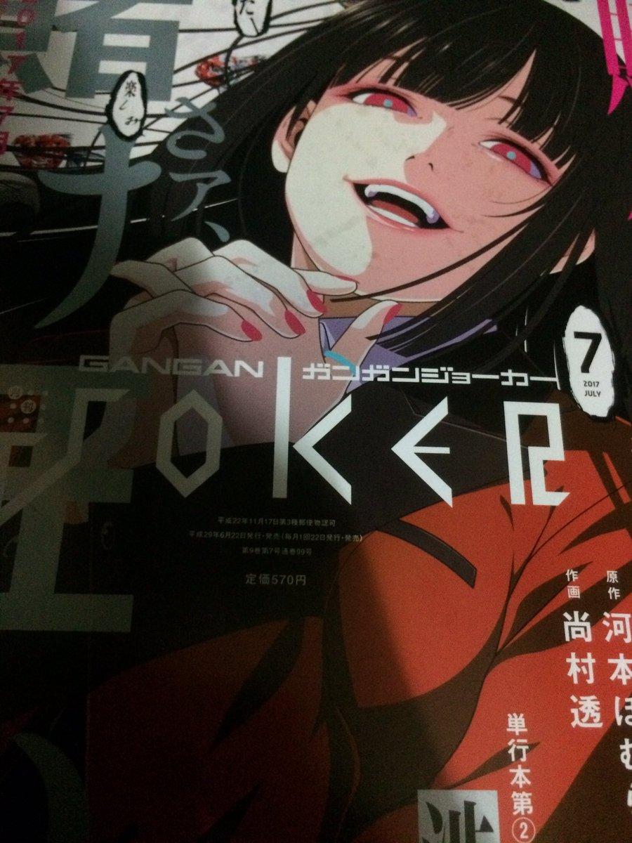 帰宅。今月のガンガンジョーカー読了。賭けグルイ、相変わらず面白い。アカメが斬る!の田代先生、新連載。少し前から始まった、
