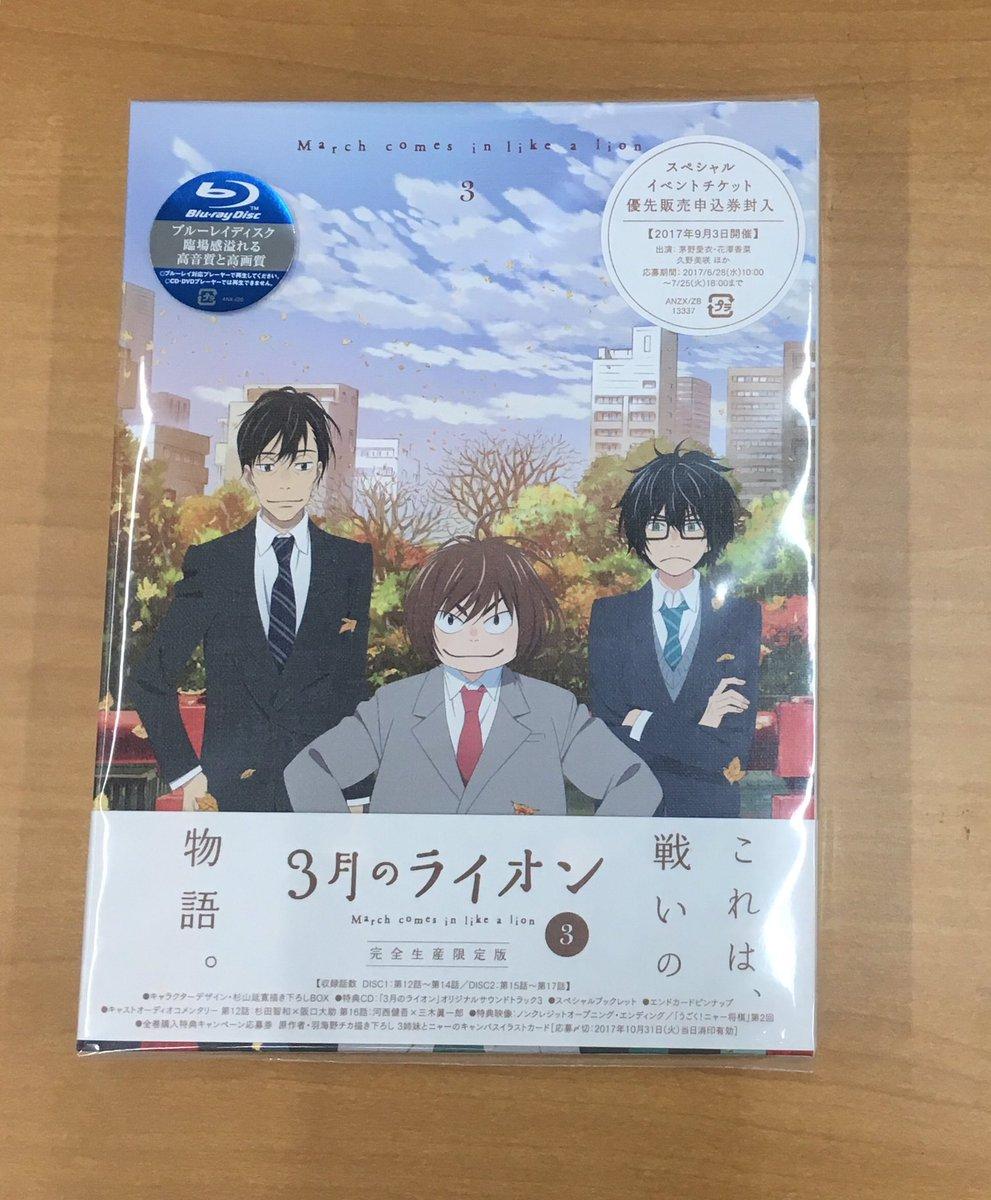 本日、TVアニメ「3月のライオン」ブルーレイ&DVD第3巻が発売!キャラクターデザイン杉山さん描き下ろしBOXに