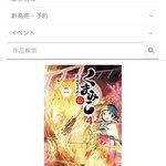 くまみこの漫画版作者「吉元ますめ」さんの作品リストはこちらです。吉元ますめ#akibastar #kmmk_anime