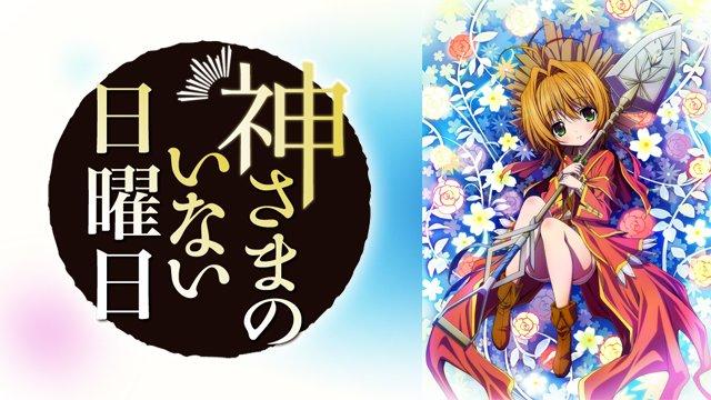 『 #神さまのいない日曜日 』のED曲 #小松未可子 さんの『終わらないメロディーを歌いだしました。』が好きです。涙を誘