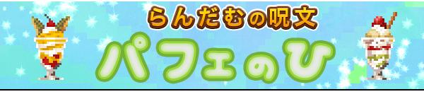 【公式デバッグ】6/22は「パフェの日」なのよ〜 記念のらんだむ呪文なのよ〜「いちごにちよこにくだものるん」 7/5(水