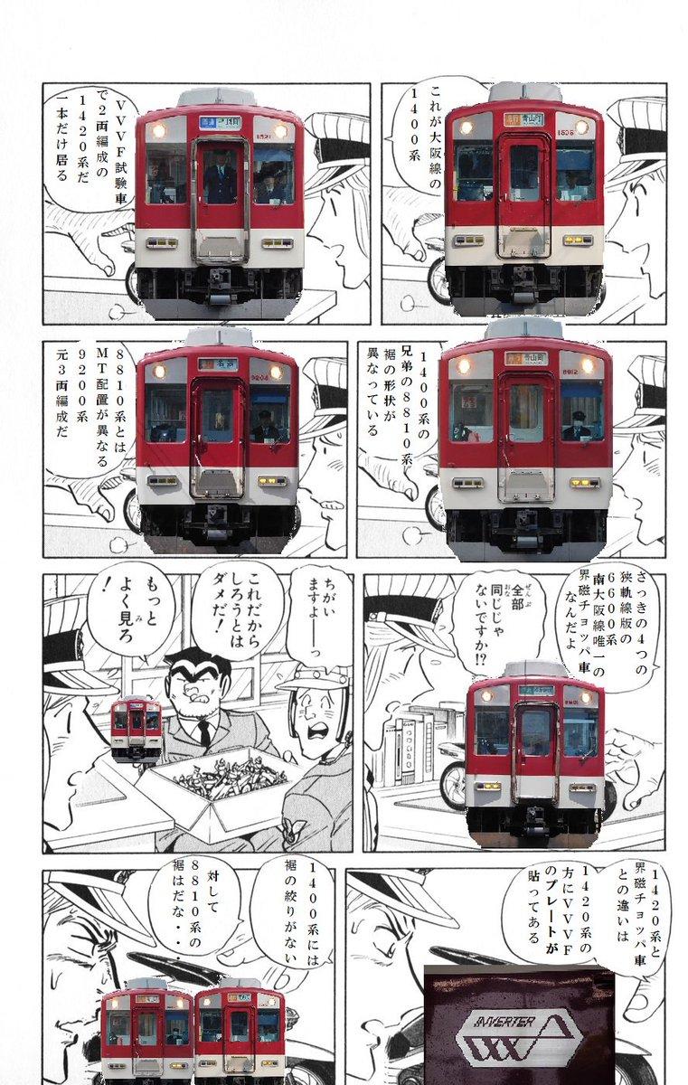 両さんが近鉄電車について熱弁しているようです(雑コラスンマセン)