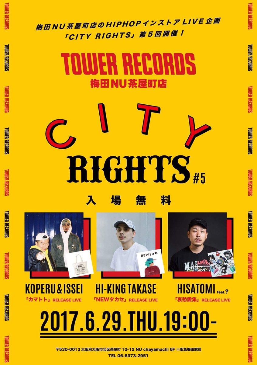 【J-HIPHOP】明日!!!梅田NU茶屋町店のHIPHOPインストアLIVE企画「CITY RIGHTS」!「CITY
