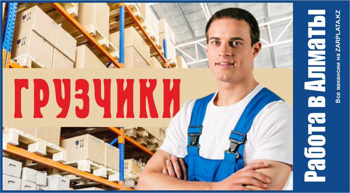 Работа на nurkz поиск работы свежие вакансии резюме в