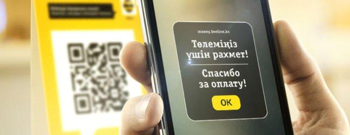 Кэшбэк при оплате мобильной связи