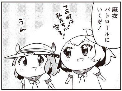 【95-3】 あいまいみー【95】 / ちょぼらうにょぽみ