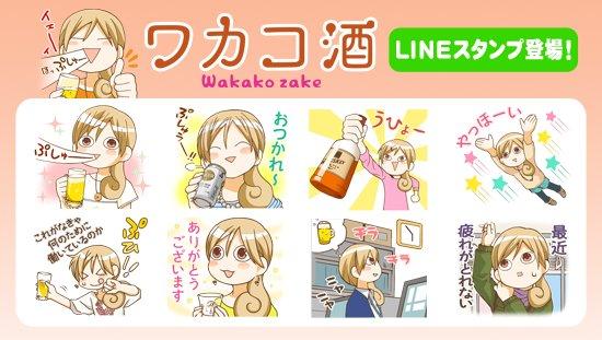 漫画アプリ『#マンガほっと』で好評連載中の『#ワカコ酒』のLINEスタンプが完成いたしました!いっぱい「ぷしゅー」を用意