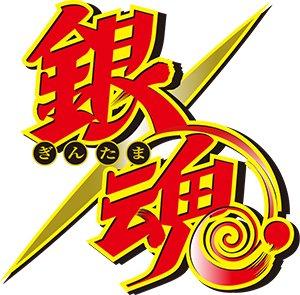 【クラブ】8/20(日)長崎戦にておこなう、アニメ『銀魂』とのコラボデーを記念して、『コラボゲームシャツ』を受注生産にて