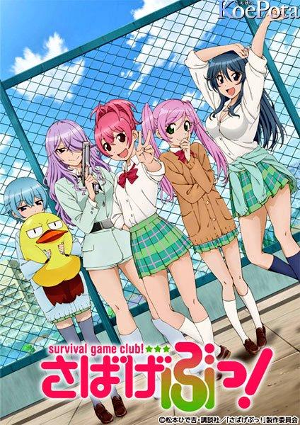 2014年7月6日『さばげぶっ!』放送開始!この当時って女子高生の間でサバイバルゲームが流行っていたのでしょーか?『ステ