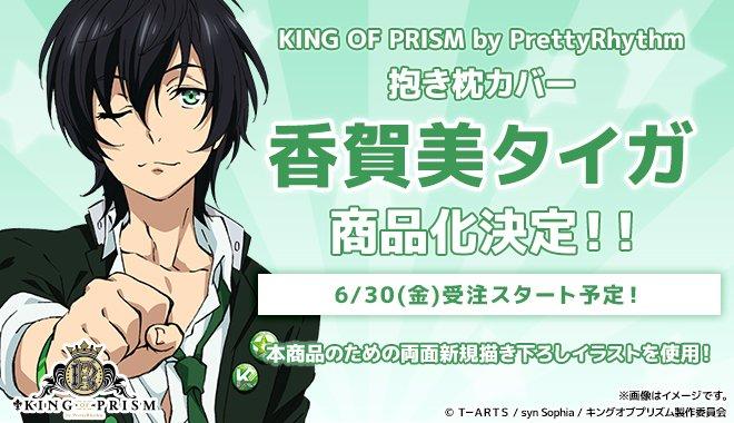 『KING OF PRISM』抱き枕カバー 香賀美タイガ、大和アレクサンダーの商品化が決定!  6/30(金)受注開始予