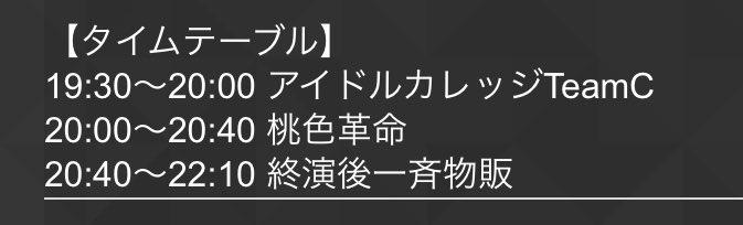 【タイム公開】桃色革命 FREE LIVE〜行け!愉快な仲間達 part7〜■6月30日(金)@新宿RUIDO K4■桃