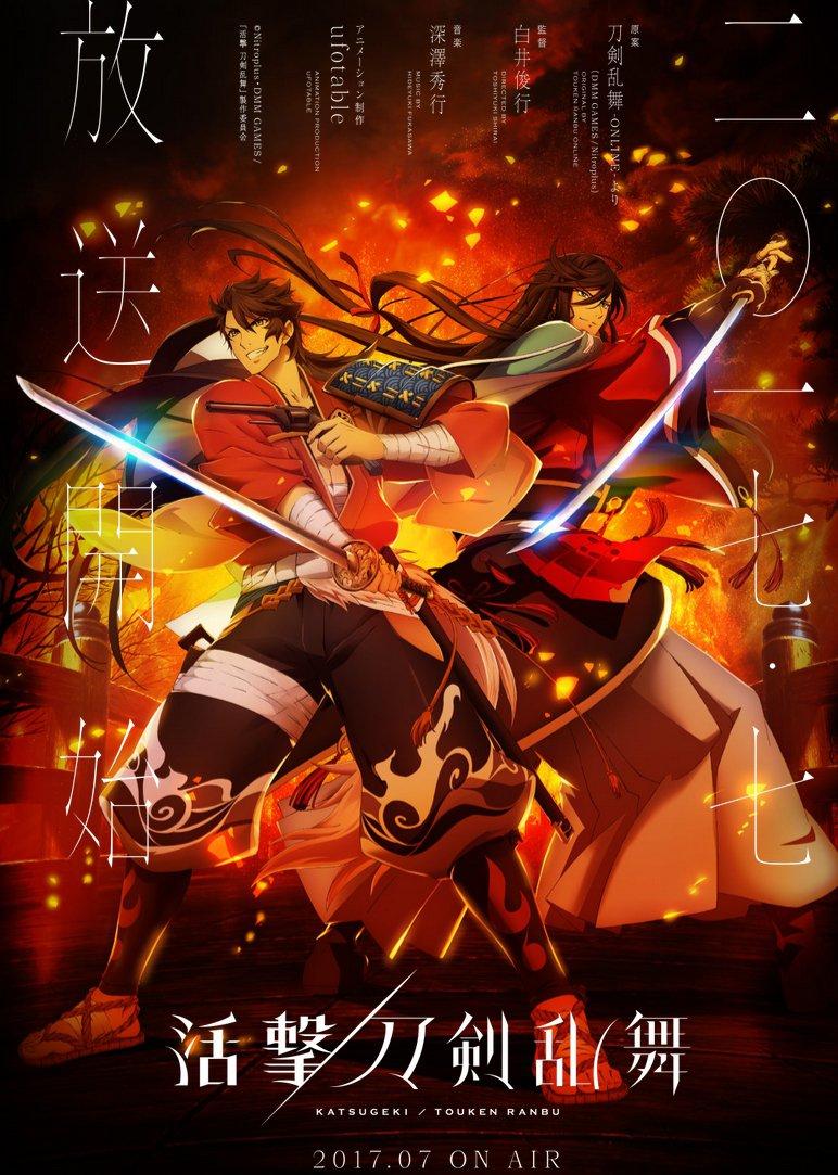 7月よりのufotable制作のTVアニメーションを改めて◆『活撃 刀剣乱舞』7月1日より◆『Fate/stay nig