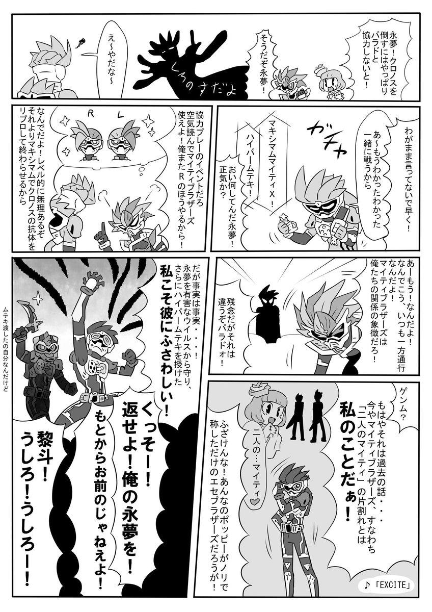 RT @otokam1117: 今後永夢にはぜったいマイティブラザーズXXを使ってもらいたい漫画 https://t.co/5uXJp5iQKV