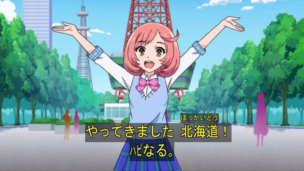 皆さん、ぜひ北海道に遊びに来てください!!ハッピーレインが遊びに来たテレビ塔や電車に乗ればユウくんが住んでた美瑛にも行け