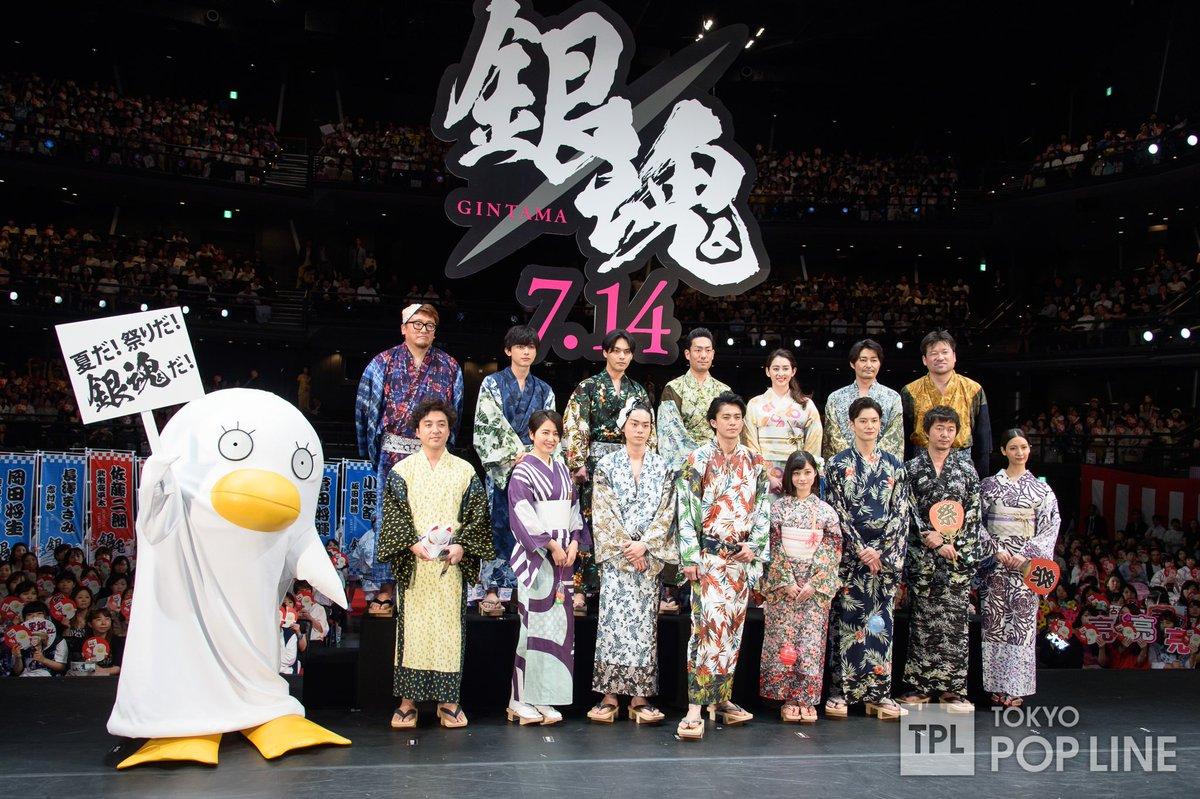 実写版「銀魂」豪華キャスト揃い踏み 無秩序状態のジャパンプレミアに主演・小栗旬「こんな映画です」 | TOKYO POP