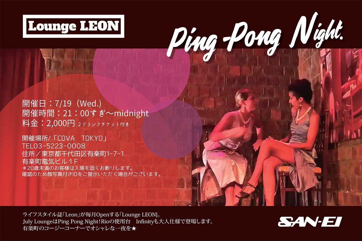 Lounge LEON ピンポン卓球 Nightというイベントがあるらしい。四元・丹羽選手の実演も実施予定と書いてあるが