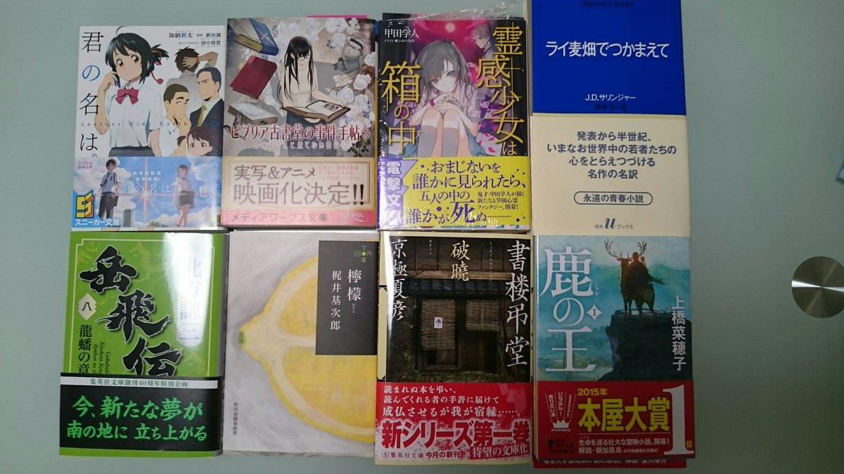 荷造り始めて未読本がいくつか眠ってた(今日買い足したものもあるけど) 檸檬をわざわざ買った理由を覚えていない← 多分櫻子