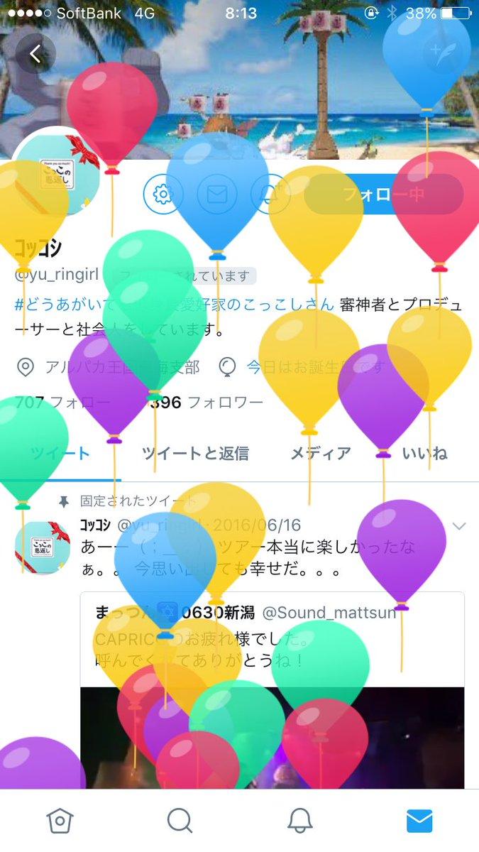 コッコシお誕生日おめでと🎉未だにこのヘッダー使ってくれてて嬉しいです☆*:.。. o(≧▽≦)o .。.:*☆ナンバカ楽