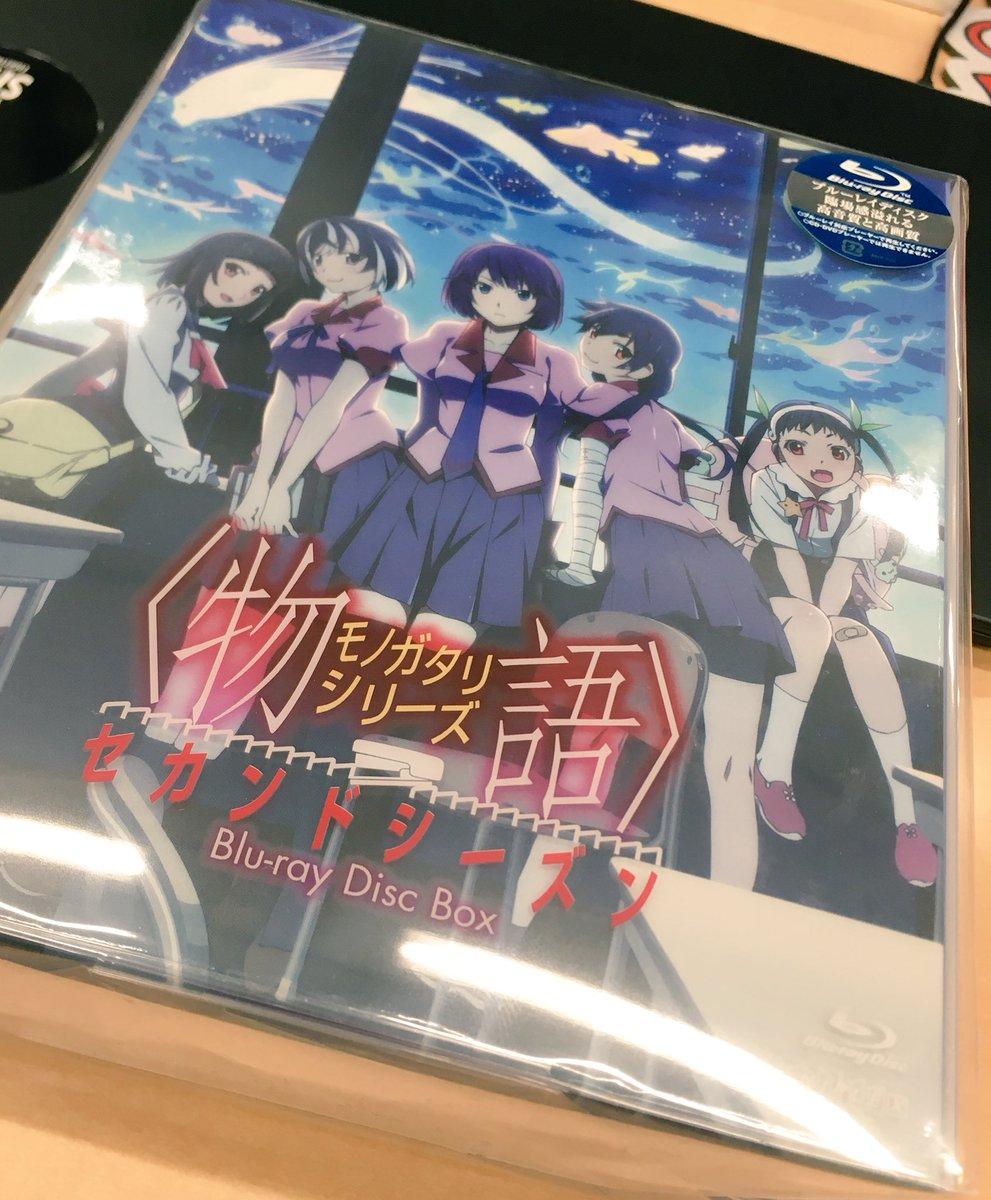 〈物語〉シリーズセカンドシーズンBlu-ray DISC BOXが昨日より発売中!描き下ろしジャケットイラストも素敵です