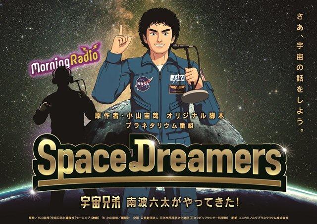 【ニュース】『宇宙兄弟』原作者オリジナル脚本のプラネタリウム作品が上映決定! 声の出演は、平田広明さん・沢城みゆきさんに