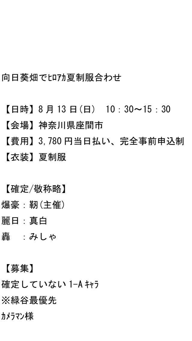 【募集】8/13に向日葵畑でヒロアカ夏制服合わせをしたいので参加して下さるレイヤーさんとカメラマンさんを募集しております