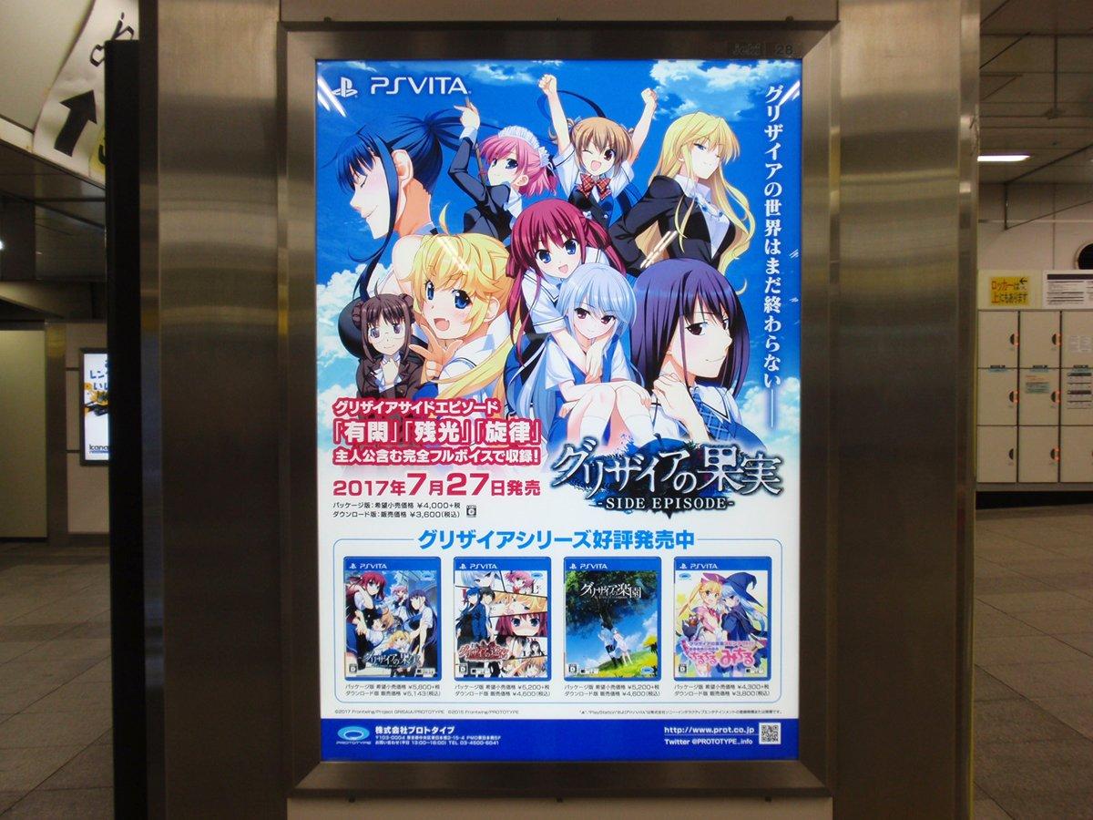 JR秋葉原駅構内の看板をPS Vita用ソフト「グリザイアの果実 -SIDE EPISODE-」に差し替えました!いよい
