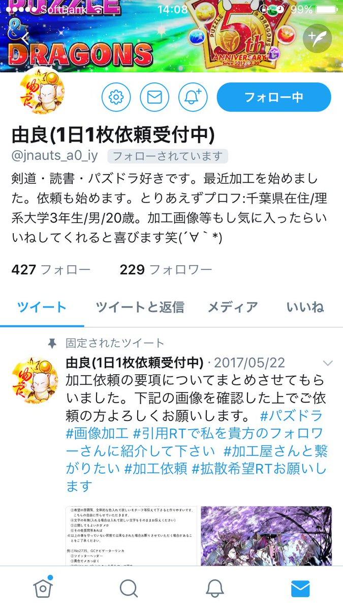 今回、由良さん にツイッターのアイコンを製作していただきました!好きなキャラクター、雰囲気、文字等々とてもいい感じに加工