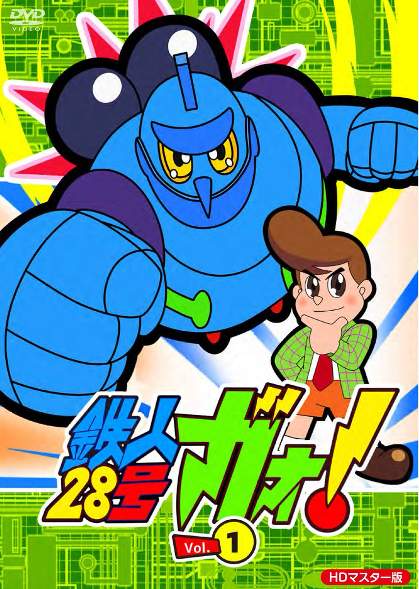 『鉄人28号 ガオ!』が遂にDVD化!横山光輝原作の「鉄人28号」が、アニメ化50周年の節目に『鉄人28号ガオ! 』とし