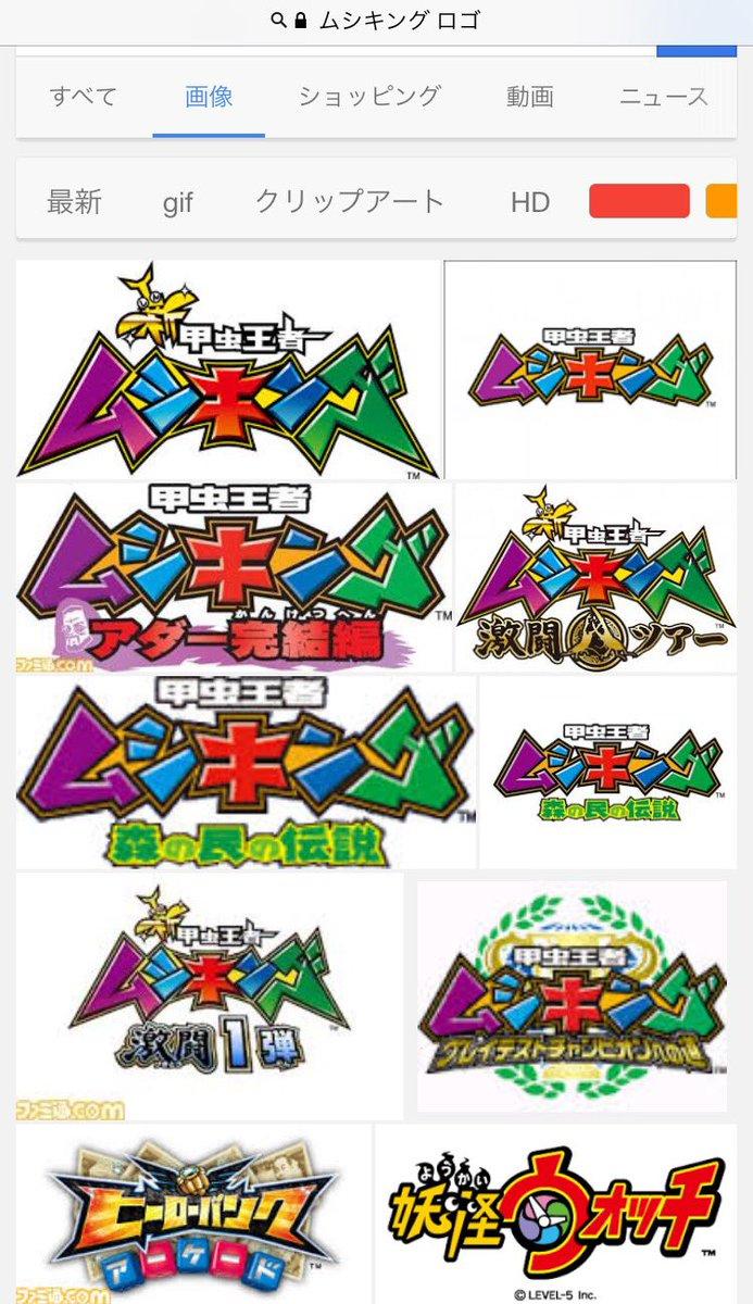 ムシキングのロゴデザインは本当に素晴らしい。新ムシキングの、元の魅力を活かしまくったパワーアップ版を考えた方も全力で褒め
