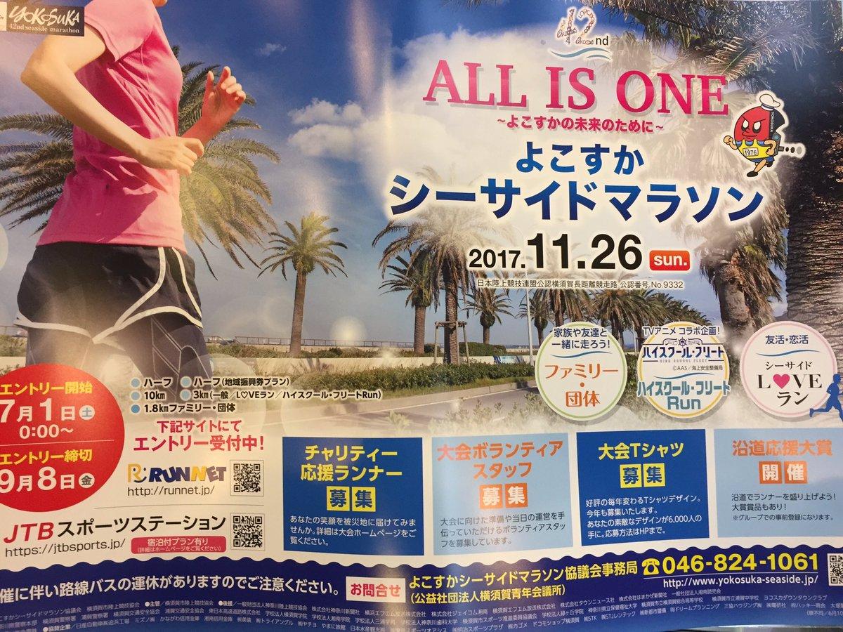 """こんにちわ(*^^*)11月26日よこすかシーサイドマラソンとハイスクールフリートがコラボいたします(∘¯̆ᘢ¯̆)و"""""""