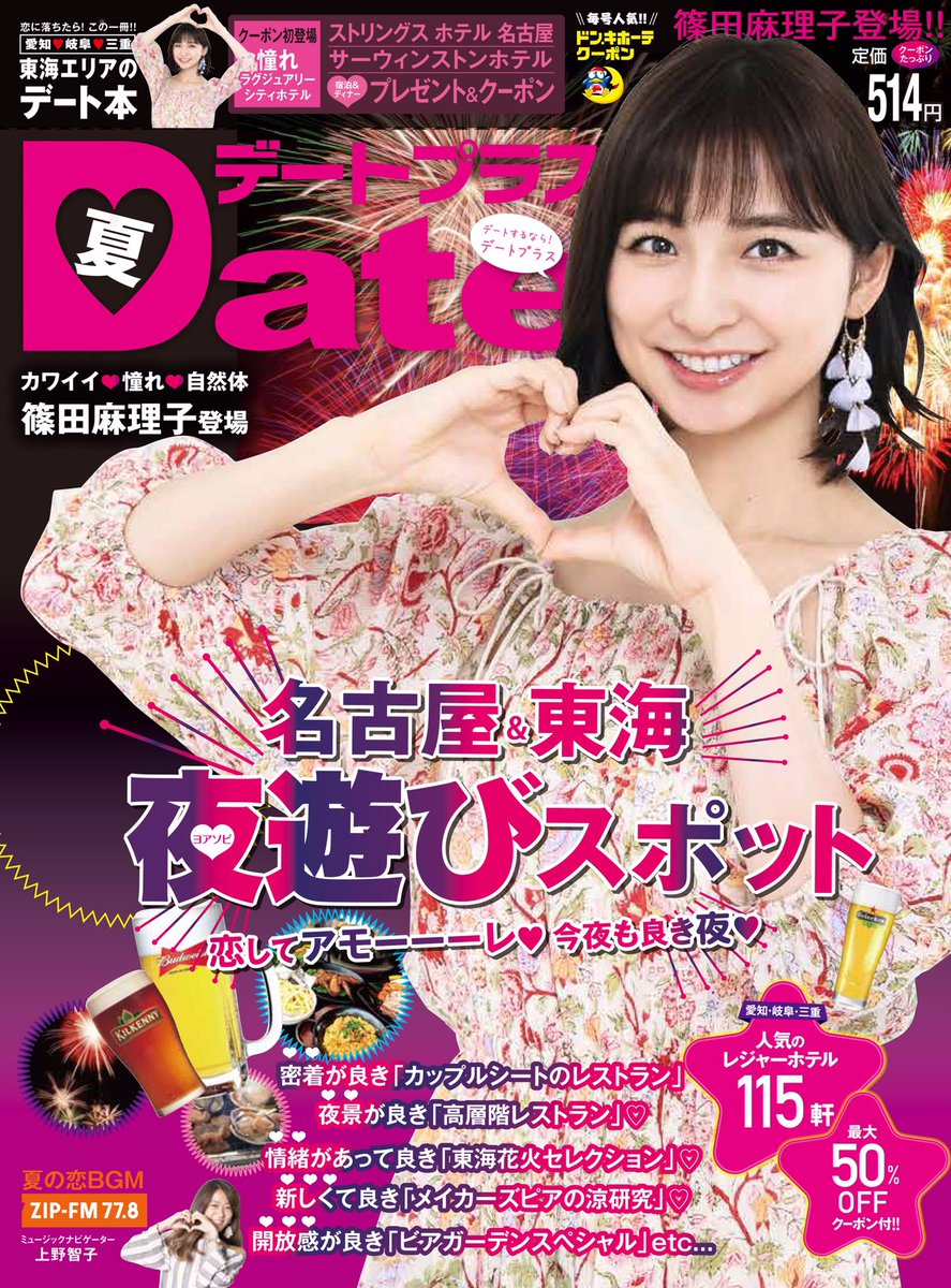 【AKB卒業生】篠田麻里子応援スレ Part657.1YouTube動画>8本 ->画像>92枚