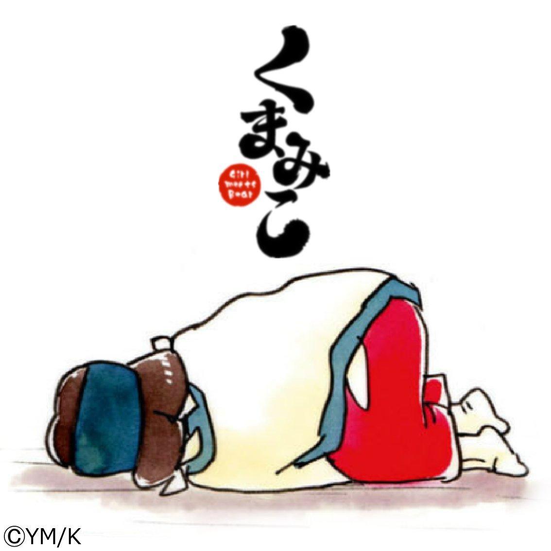 くまみこ50話記念ツイッターアイコン企画第9弾です(´(ェ)`)やる気が出ない時に…!