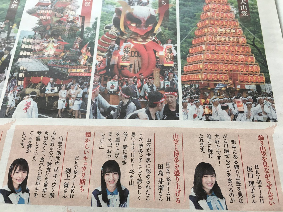 【HKT48】田島芽瑠応援スレ★102【める】©2ch.net->画像>118枚