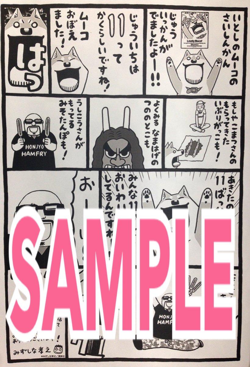 「いとしのムーコ」最新11巻 ハンドタオル付き限定版・通常版、大好評発売中です!!ミライア本荘店でお買い上げ頂くとこちら