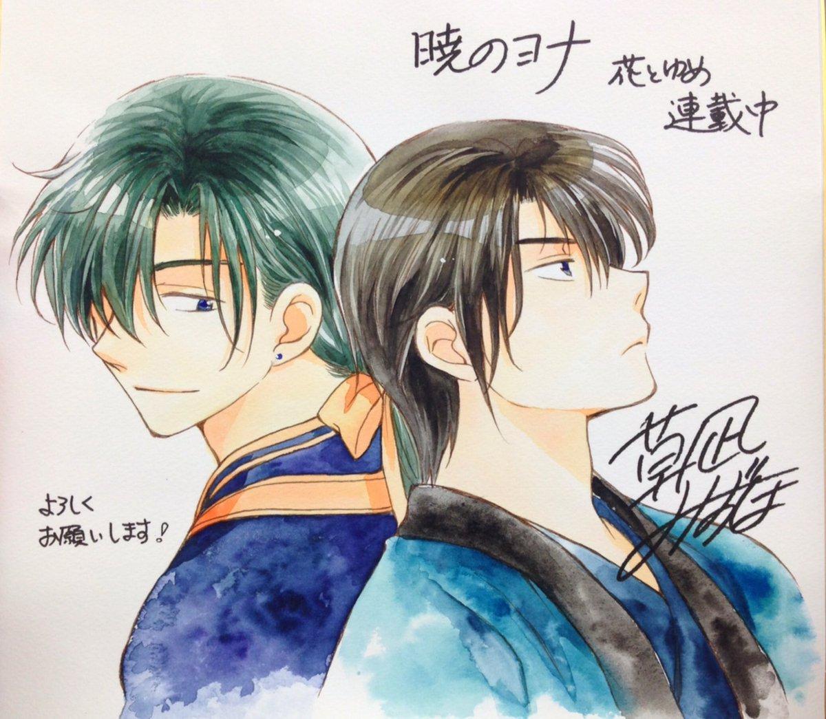 「暁のヨナ」のとっても素敵な色紙をいただきました♪秋田県の由利本荘市ではありますが…草凪先先ファンの皆さま、お近くに来た