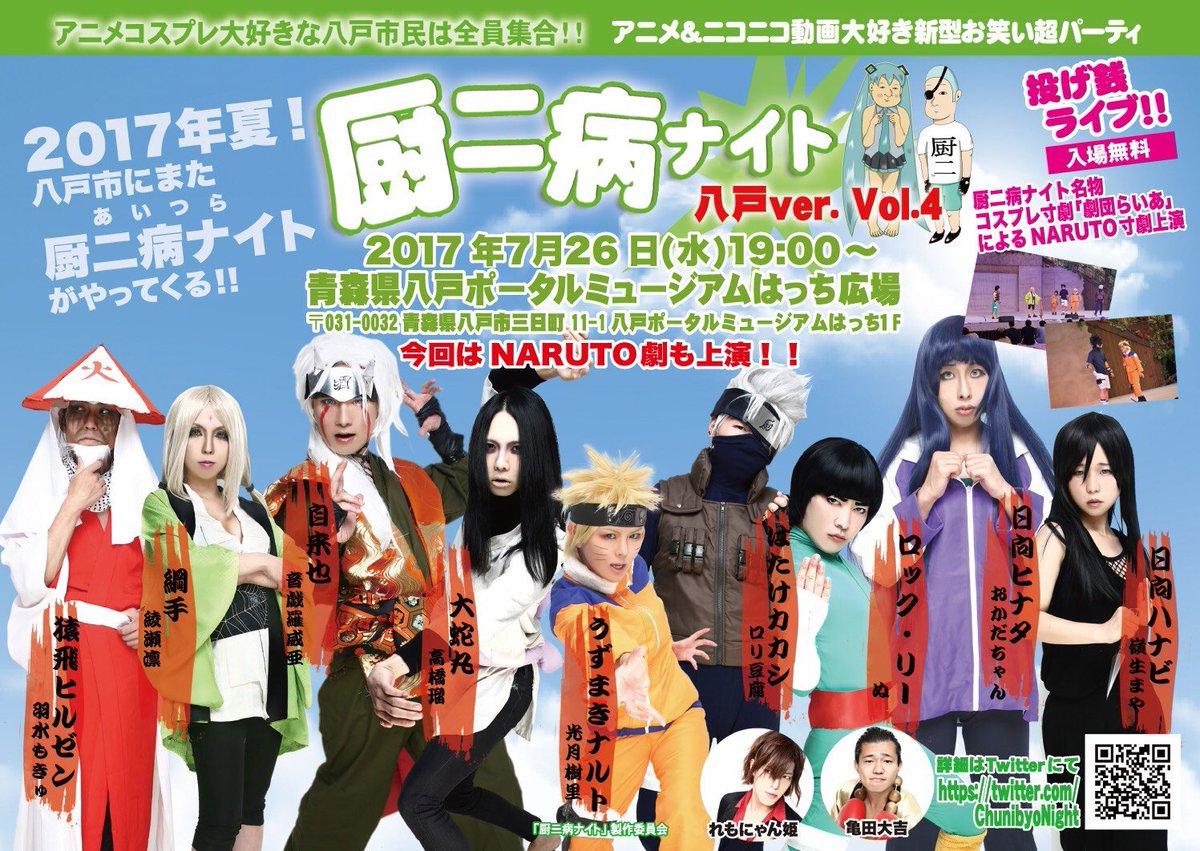 2017年7月26日夏!またまた厨二病ナイトが青森県八戸市ポータルミュージアムはっち広場に出没!今回はNARUTO劇も披
