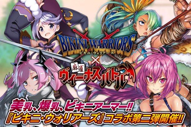 【最新スマホアプリ情報】『ビキニ・ウォリアーズ』コラボレーション!第二弾!記念キャンペーン実施!!  #スマホゲーム